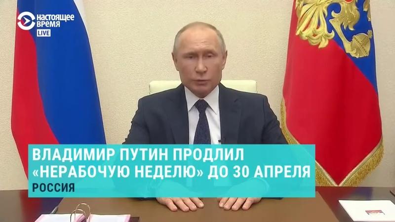 Коронавирус. Обращение Путина к населению 2 аперля 2020 года