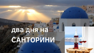 Большое путешествие по Греции. САНТОРИНИ - вулкан, закаты, винодельни... и Атлантида?