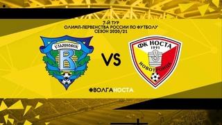 Online-трансляция матча «Волга» - «Носта»
