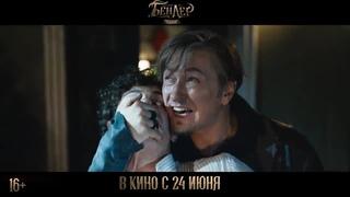 «Бендер: Начало» – Трейлер фильма