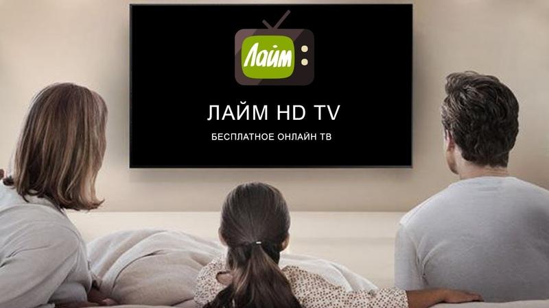 Лайм HD TV бесплатное онлайн телевидение IPTV более 280 каналов БЕСПЛАТНО на IOS Android SmartTV