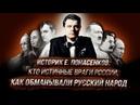 Историк Е Понасенков кто истинные враги России как обманывали русский народ
