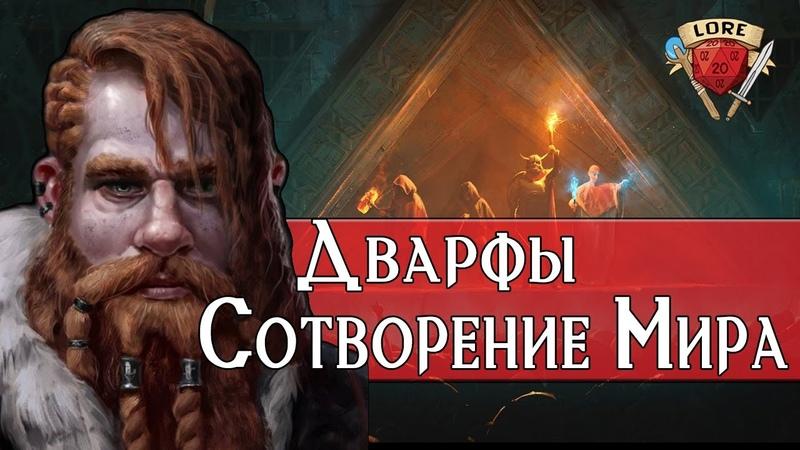 Дварфы Сотворение Мира Подземелья и Драконы Лор