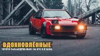 #ВДОХНОВЛЁННЫЕ: TOYOTA СelicaSUPRA Ма61 7м-GTE 3.0 turbo