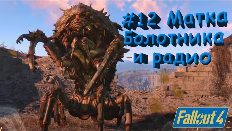 Fallout 4 Прохождение 12 Бешенство матки болотника