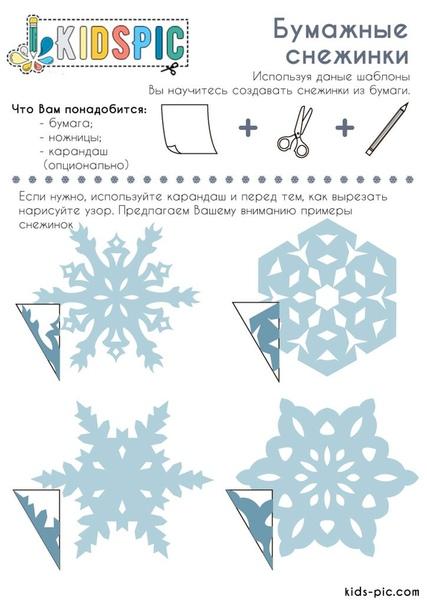 Как и обещала ) шаблоны снежинок для распечатывания на принтере и лёгкого вырезанияОчень удобный и быстрый способ. Особенно когда хочется сотворить одинаковые