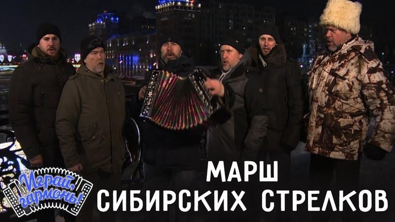 Играй гармонь Актёры Иркутского театра народной драмы Марш сибирских стрелков
