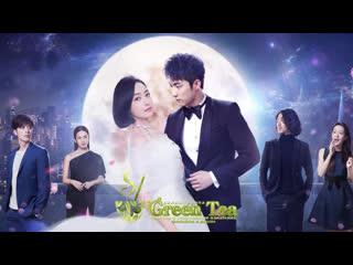 GREEN TEA Лунный свет и Валентин 06