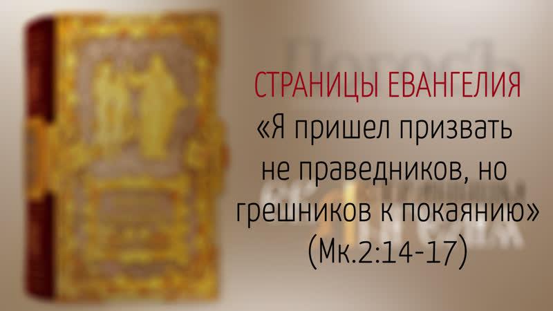 Страницы Евангелия Я пришел призвать не праведников но грешников к покаянию Мк 2 14 17