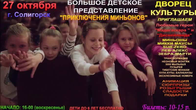 Шоу Приключения миньонов В Солигорске