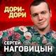 Наговицын Сергей - Улица