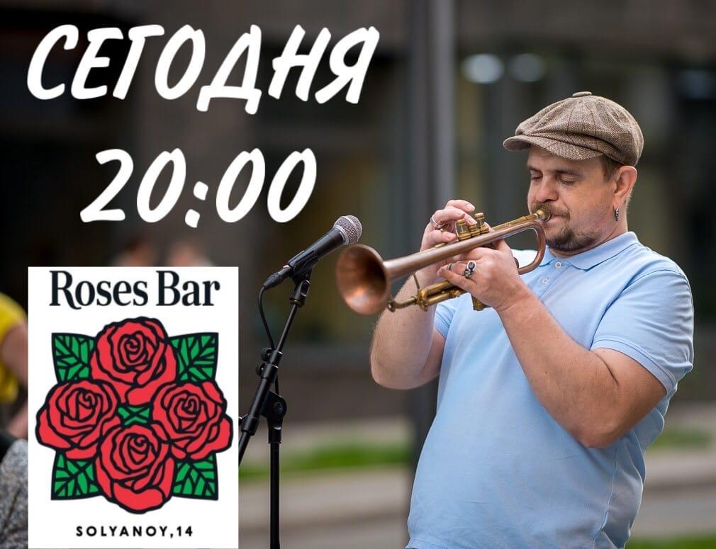 07.08 Уличный концерт Вовы Чё Морале и Sweet Hot Jazz Band - Roses Bar!