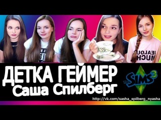 Саша Спилберг - Детка геймер #1/ Let's Play Sims 3 (1 часть)