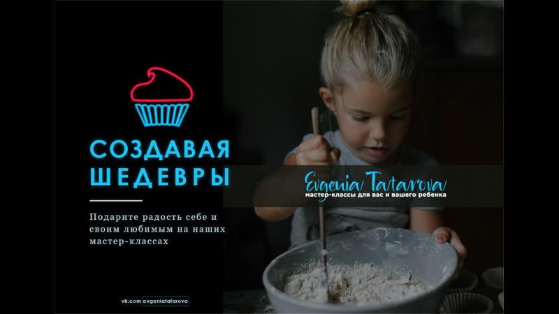 Сладкий стол с Евгенией Татаровой