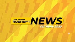 LADA Sport ROSNEFT News. Октябрь 2020