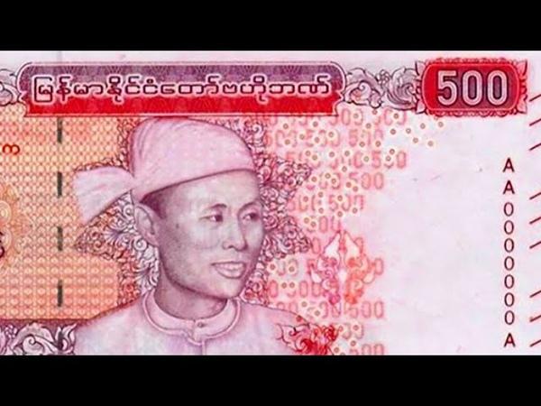 Банкноты 500 кьят Мьянмы