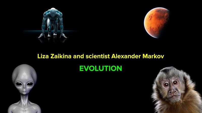 Liza Zaikina and scientist Alexander Markov. EVOLUTION.