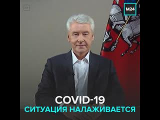Ситуация с Covid-19 в Москве налаживается — Москва 24