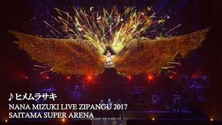 水樹奈々「ヒメムラサキ」(NANA MIZUKI LIVE ZIPANGU 2017)