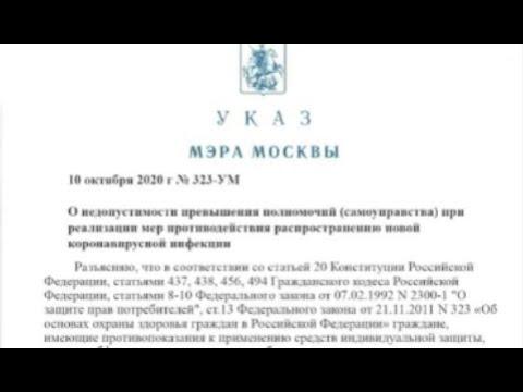 Указ Собянина о превышениях полномочий в период масочного режима