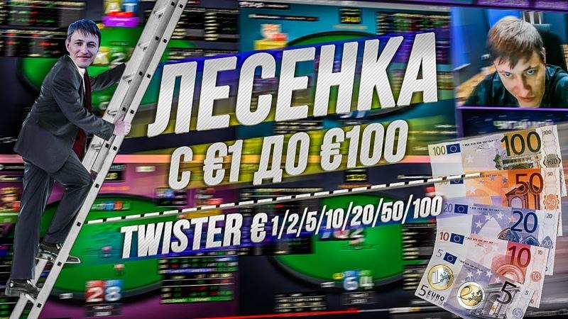 ЛЕСЕНКА с €1 до €100 ♠️ Twister €1 2 5 10 20 50 100 ♠️ 14 11 2020 ♠️ 21 00 msk
