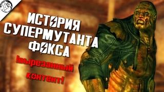 История лучшего супермутанта пустоши  | История мира Fallout 3 лор