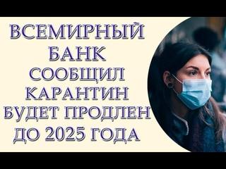 Карантин будет продолжаться до 31 марта 2025 года об этом официально заявил Всемирный банк