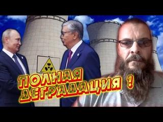 """""""Приказал долго жить!"""" Казахстан вздрогнул: Где власти страны собираются построить АЭС и Экология РК"""