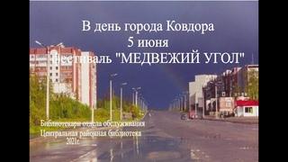 День города КОВДОРА