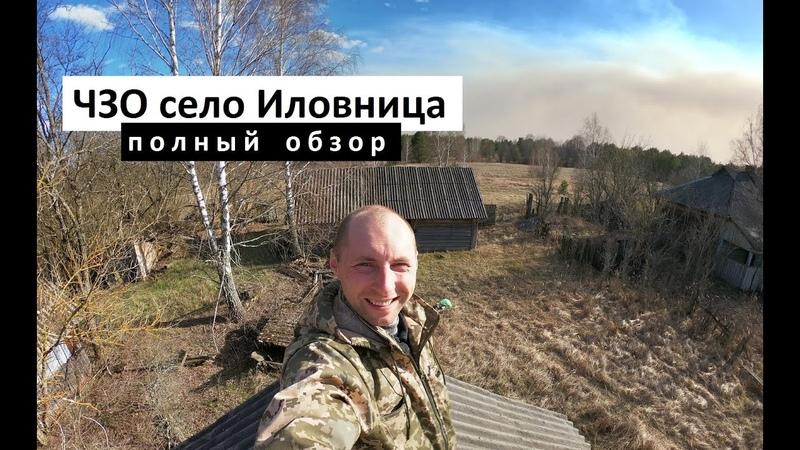 Последние кадры села Иловница перед большим пожаром Полный обзор села Чернобыльская Зона