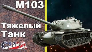ПОСЛЕДНИЙ Тяжелый танк США - М103. Танки времен Холодной Войны. Лучшие танки в мире