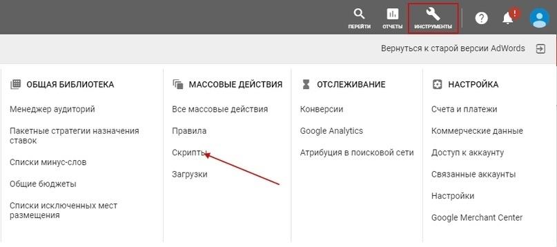 Крутая подборка скриптов для рекламы в Google Ads!, изображение №1