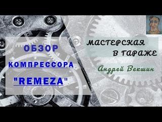 """Компрессор """"REMEZA""""  СБ4/С Беларусь. Оборудование, которое не подведет."""