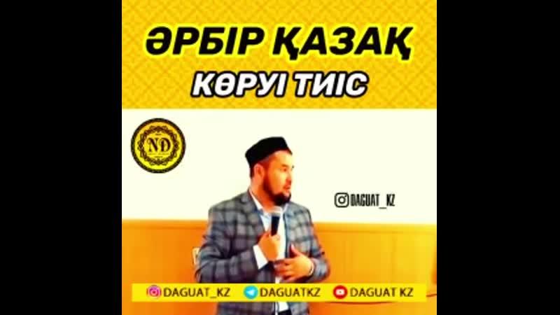 Әрбір қазақ көруі тиіс.mp4