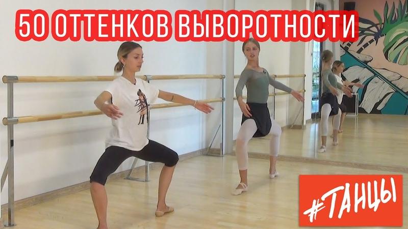 ВЫВОРОТНОСТЬ Как развить выворотность Лайфхаки от балерины Михайловского театра Натальи Тарасовой