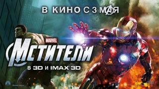 Marvel «Мстители» - трейлер