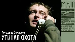 Утиная охота — спектакль МХАТ Чехова по пьесе А. Вампилова, режиссер – Александр Марин (2006)