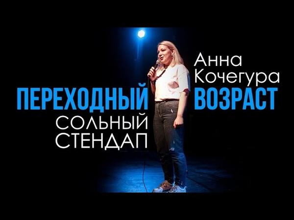 Анна Кочегура стендап концерт 2020 Переходный возраст Подпольный Стендап