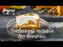 Британский десерт тыквенный чизкейк без выпечки - Готовим Вкусно 360!