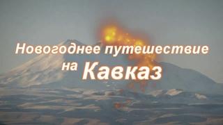 Новогоднее путешествие на Кавказ
