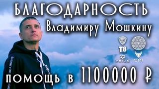 Помощь в 1100000 рублей от Владимира Мошкина / #Optimmist