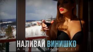 ARi Sam Vii - Наливай винишко ( ХИТ 2020 )
