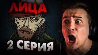 Лица 2 Серия | Криповые Истории | Страшная Анимация | Реакция | Рома Субботин