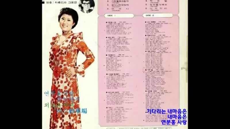 Baek Nam-sook 백남숙 - 연분홍 사랑 1977