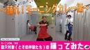 モーニング娘。'20 譜久村聖(とその仲間たち)の踊ってみた~踊れ!モーニングカレー編~