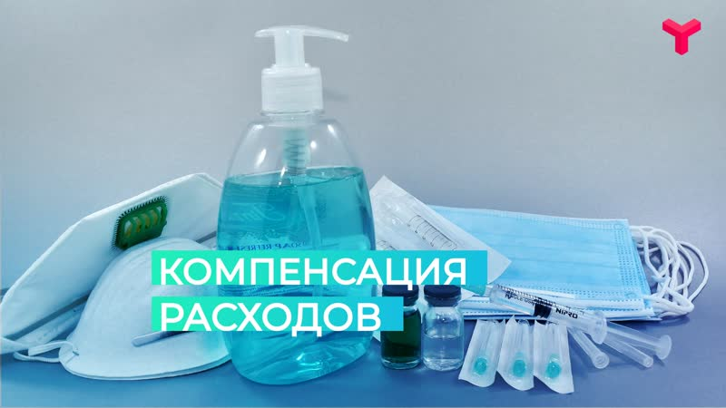 Компенсация расходов на маски и антисептики из средств ФСС РФ