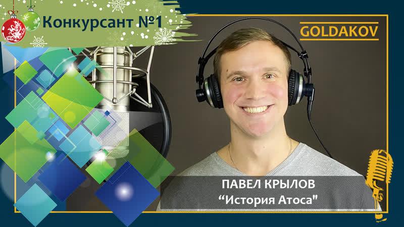 Павел Крылов История Атоса (кф «Д'Артаньян и три мушкетёра»)