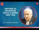 INTERVJU Miladin Ševarlić Partije su interesne sekte i koren svog zla 21 12 2019