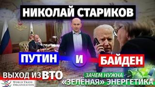 Николай Стариков: Путин и Байден, выход из ВТО и зачем нужна «зелёная» энергетика