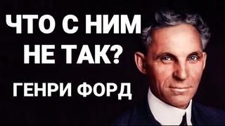 ГЛАВНЫЙ СЕКРЕТ ГЕНРИ ФОРДА